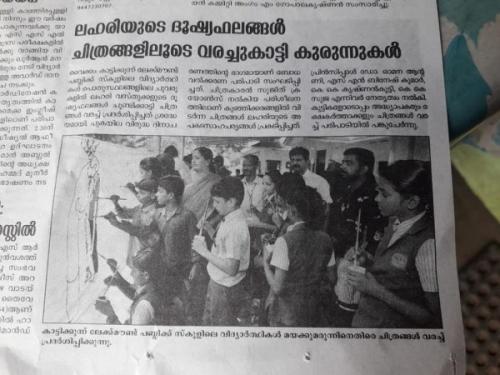News paper Clip on Anti Narcotic Day (600 x 450)